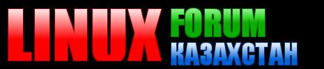 Linux Forum Казахстан